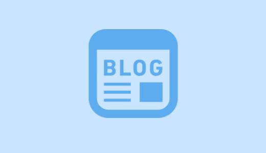 Webデザイナー or エンジニアがブログを始める際に絶対に忘れちゃいけないこと(自戒)