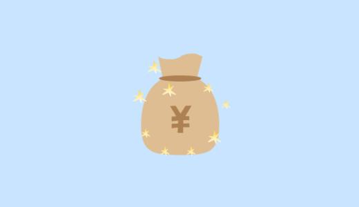 楽天×宝くじでロト6を自動購入する方法(1年間の当選金額は?)