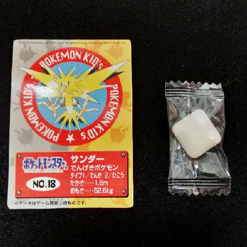 ポケモンキッズ  カード サンダー
