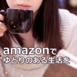 アマゾン プライム(amazon prime) お得