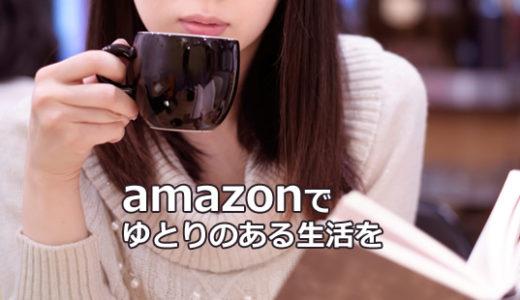 Amazonプライムは値上がりしてもお得!優雅な生活を生み、節約もできる