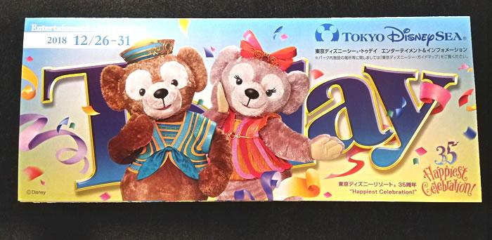 東京ディズニーシー「Today(トゥデイ)」の表紙
