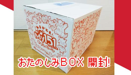 【安すぎ!?】ポケモン「おたのしみBOX」の開封結果! 中身(内容)を公開!