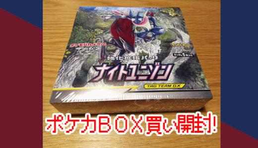 【箱買い】ポケカ「ナイトユニゾン」BOX買い開封してみた