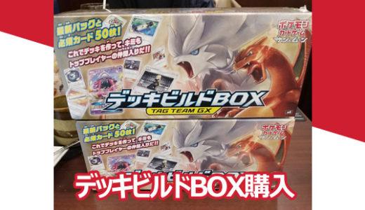 【ポケカ】デッキビルドBOXを買ってみた