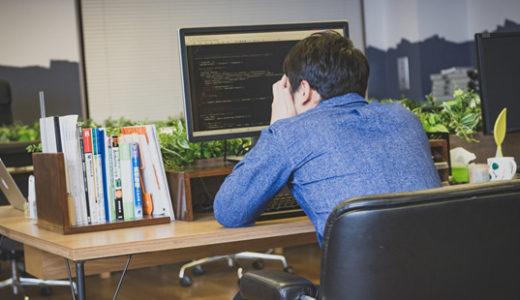 WEBデザイナー「残業の少ない会社に転職しようかな…」と思っているあなたへ