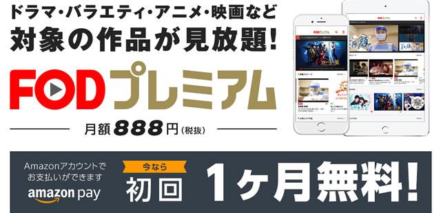 FODプレミアム(31日間無料)