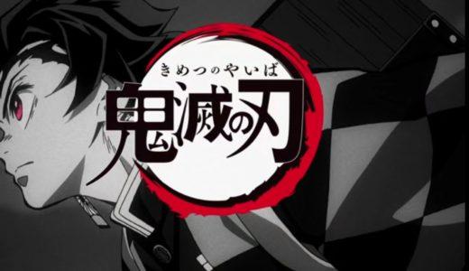 アニメ「鬼滅の刃」第1話のネタバレ
