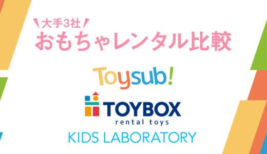 【2020年版】大手おもちゃレンタルサービス 比較3選!