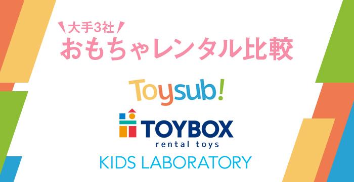 おもちゃレンタルサービス TOYBOX トイサブ キッズ・ラボラトリー