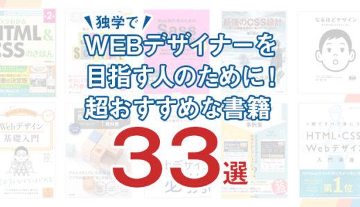 【2020年版】独学でウェブデザイナー目指す人に超おすすめな本33選